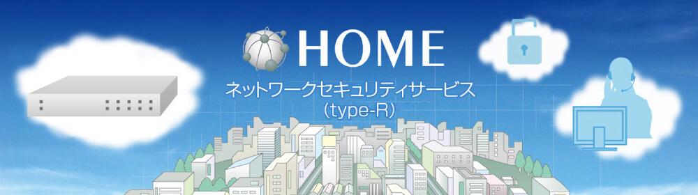 HOME ネットワークセキュリティサービス