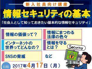 新入社員向け講座 情報セキュリティの基本