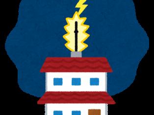 トラブルシューティング「突然の停電や落雷への対策」