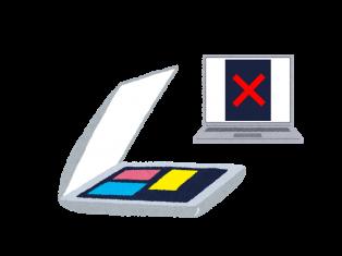 Windows10使用でスキャンが突然出来なくなった場合の対応方法について