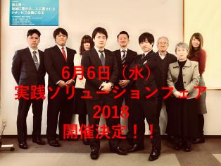 6月6日(水)実践ソリューションフェア2018年開催決定!!