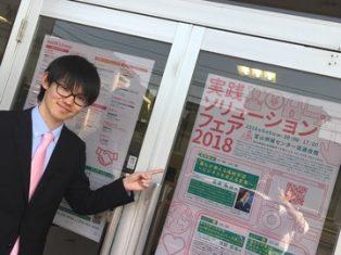 実践ソリューションフェア2018 見どころ紹介!