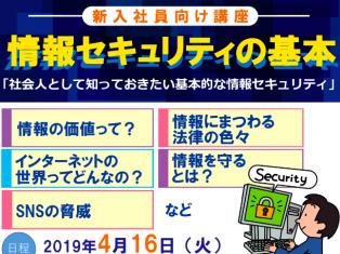 新入社員向け講座「情報セキュリティの基本」2019