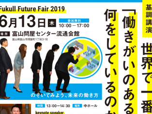 Fukull Future Fair  2019年6月13日(木)