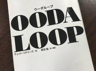 OODA LOOP!Fukull Future Fair 2019のご紹介!