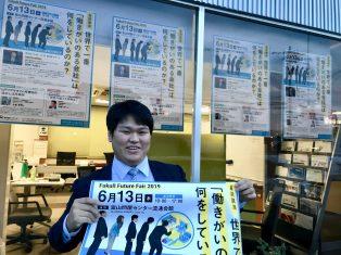 今年も富山問屋センター流通会館でフェアを開催します!!