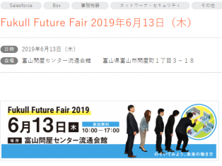 開催まで16日!Fukull Future Fair 2019