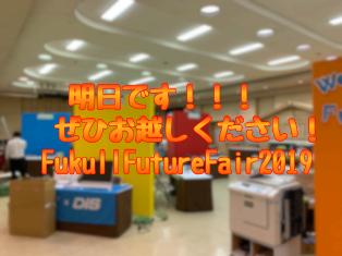 明日です!!!ぜひお越しください!FukullFutureFair2019