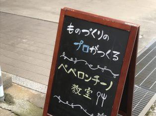 高田鉄工さんの料理教室に参加してきました!