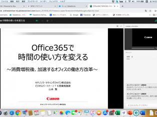 Webセミナーやっぱり便利です!!「Office365で 時間の使い方を変える」