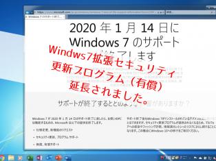 Windws7拡張セキュリティ更新プログラム(有償)が延長されました!