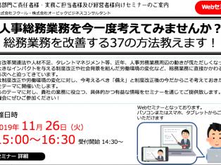 本日!15時から「人事総務業務 改革Webセミナー」開催します!