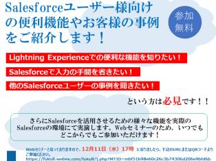 もっと活用!SalesforceWebセミナー