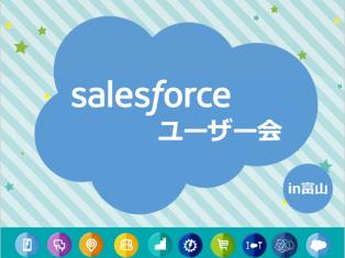 Salesforceユーザー会開催しました!