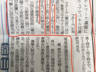新聞に取り上げていただきました! 5月21日(木)パネルディスカッションWeb配信「富山県内企業は、働き方をどう変えたか!?」