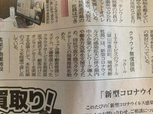 新聞・・・