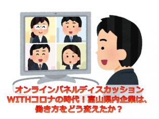 オンラインパネルディスカッション 無料 「WITHコロナの時代!富山県内企業は、働き方をどう変えたか?」