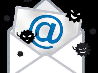 悪質な迷惑メールにご注意!