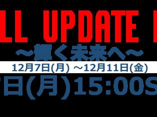 Fukull Update Week!! 開催まであと5日!