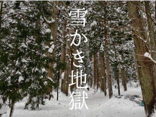 雪かき地獄