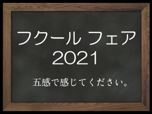 フクール フェア 2021